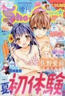 Sho-Comi増刊 2018年 8月号