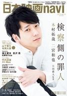 日本映画navi vol.76 日工ムック