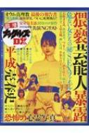 臨増ナックルズDX Vol.12 ミリオンムック
