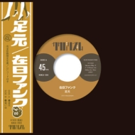 足元 【完全枚数限定生産】(7インチシングルレコード)