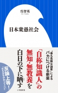 日本衆愚社会 小学館新書