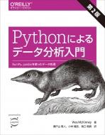 Pythonによるデータ分析入門 第2版 -NumPy、pandasを使ったデータ処理