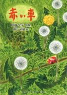 赤い車 川越文子詩集 ジュニアポエムシリーズ