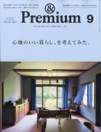 & Premium (アンドプレミアム)2018年 9月号