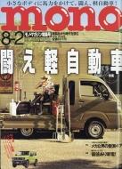 Mono (モノ)マガジン 2018年 8月 2日号