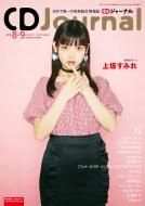 CD Journal (ジャーナル)2018年 8・9月合併号