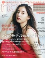 non・no (ノンノ)2018年 9月号 表紙:新木優子