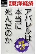 週刊東洋経済編集部/アパレルは本当に死んだのか 週刊東洋経済eビジネス新書