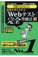 8割が落とされる「Webテスト」完全突破法 必勝・就職試験! WEBテスティング(SPI3)・ 3 2020年度版