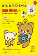 RILAKKUMA ×TOWER RECORDS 10th Anniversary Book