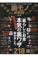 HMV&BOOKS onlineMagazine (Book)/裏モノお得技ベストセレクションお得技シリーズ118 晋遊舎ムック