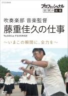 プロフェッショナル 仕事の流儀 吹奏楽部 音楽監督・藤重佳久の仕事 いまこの瞬間に、全力を