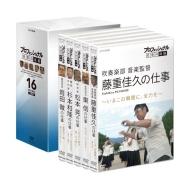 プロフェッショナル 仕事の流儀 DVD BOX 16期