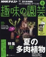 Nhk 趣味の園芸 2018年 8月号