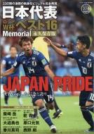 サッカー日本代表ロシアW杯ベスト16激闘録 永久保存版 フットボール批評 2018年 8月号増刊