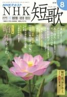 NHK 短歌 2018年 8月号