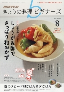 NHK きょうの料理ビギナーズ 2018年 8月号