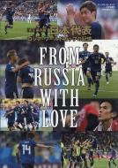 [永久保存版] 日本代表 ロシア・ワールドカップの記憶 -FROM RUSSIA WITH LOVE-Jリーグサッカーキング増刊