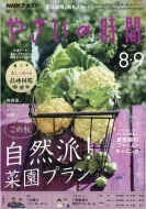 NHK 趣味の園芸 やさいの時間 2018年 8月号