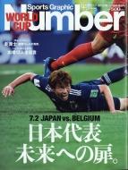 Number特別増刊号 日本代表 未来への扉。 週刊文春 2018年 7月 17日号増刊