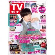 週刊TVガイド 関西版 2018年 7月 20日号