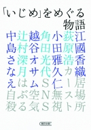 「いじめ」をめぐる物語 朝日文庫