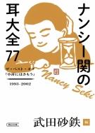 ナンシー関の耳大全77 ザ・ベスト・オブ「小耳にはさもう」1993‐2002 朝日文庫