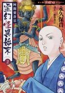 阿闍梨蒼雲 霊幻怪異始末 2 Honkowaコミックス