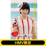 《ばってん少女隊文庫 春乃きいな》 虹の岬の喫茶店 【HMV限定】