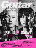 Guitar magazine (ギター・マガジン)2018年 8月号