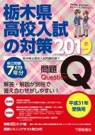 平成31年 受験用栃木県高校入試の対策 2019
