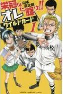 栄冠はオレに輝け!!ワイルドカード 1 少年チャンピオン・コミックス