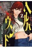 ヘルハウンド-保険調査員怪譚-2 ニチブン・コミックス
