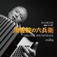 WOWOW 連続ドラマW「黒書院の六兵衛」オリジナル・サウンドトラック