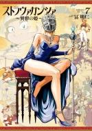ストラヴァガンツァ-異彩の姫-7 ハルタコミックス