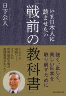 いま日本人に読ませたい「戦前の教科書」 祥伝社黄金文庫