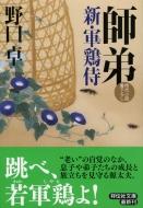 師弟 新・軍鶏侍 祥伝社文庫