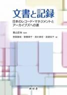文書と記録 日本のレコード・マネジメントとアーカイブズへの道