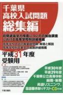 千葉県高校入試問題総集編 平成31年度受験用
