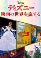 ディズニー 映画の世界を旅する