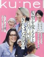 Ku: nel (クウネル)2018年 9月号