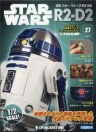 週刊スター・ウォーズ R2-D2 2018年 7月 31日号 27号