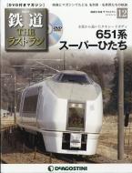 隔週刊 鉄道ザ・ラストラン 2018年 8月 14日号 12号