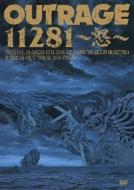 11281〜怒〜