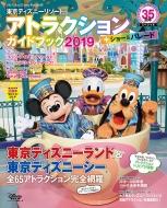 東京ディズニーリゾート アトラクションガイドブック 2019 35周年スペシャル My Tokyo Disney Resort