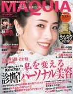 付録なし版 MAQUIA (マキア)2018年 9月号増刊