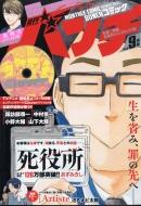 月刊コミックバンチ2018 年 9月号
