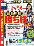 日経マネー 2018年 9月号