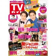 週刊tvガイド 関東版 2018年 7月 27日号