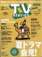 TV station (テレビステーション)関西版 2018年 7月 21日号
